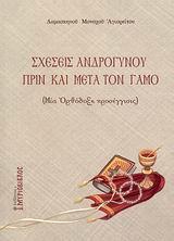 """Βιβλίο: """"Σχέσεις ανδρογύνου πριν και μετά το γάμο - Μια ορθόδοξη προσέγγιση"""""""