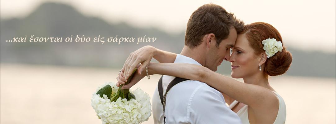 σάρκα μία | Γάμος